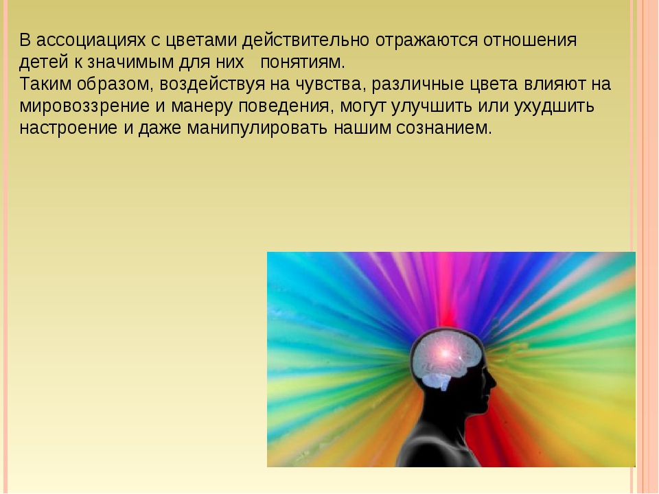 В ассоциациях с цветами действительно отражаются отношения детей к значимым...