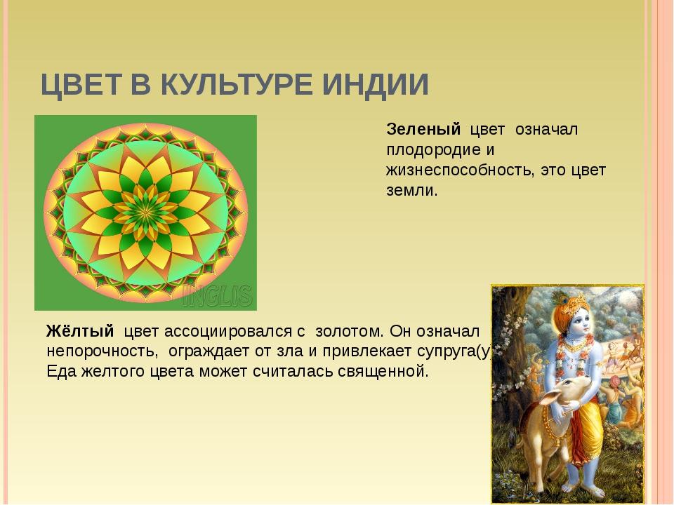 ЦВЕТ В КУЛЬТУРЕ ИНДИИ Зеленый цвет означал плодородие и жизнеспособность, это...