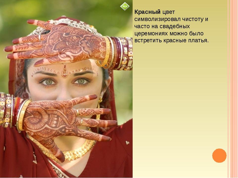 Красный цвет символизировал чистоту и часто на свадебных церемониях можно был...
