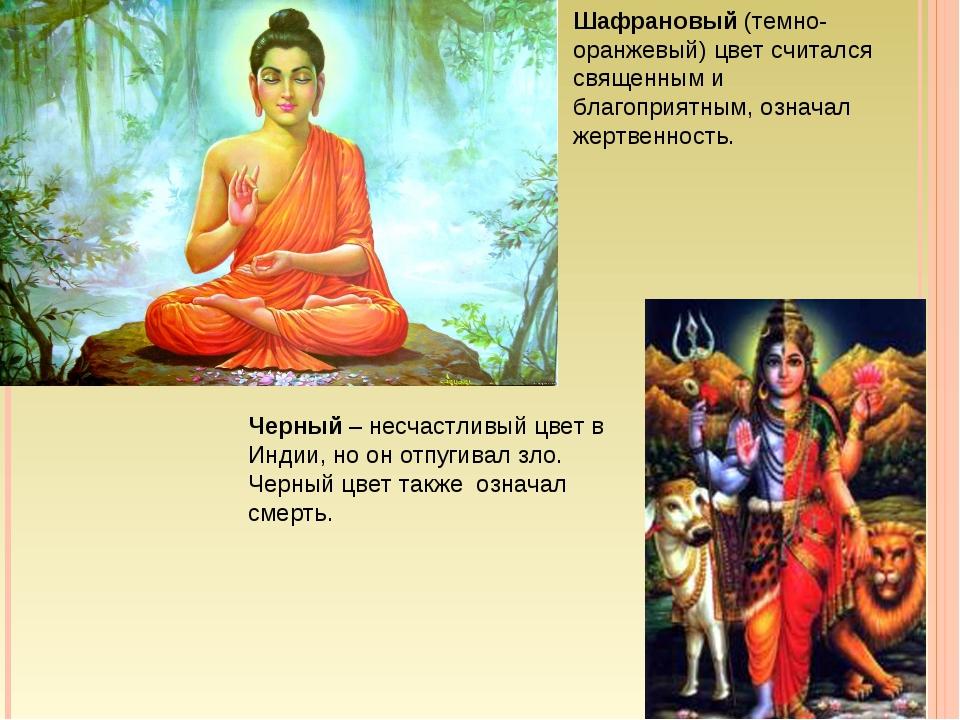 Шафрановый (темно-оранжевый) цвет считался священным и благоприятным, означал...