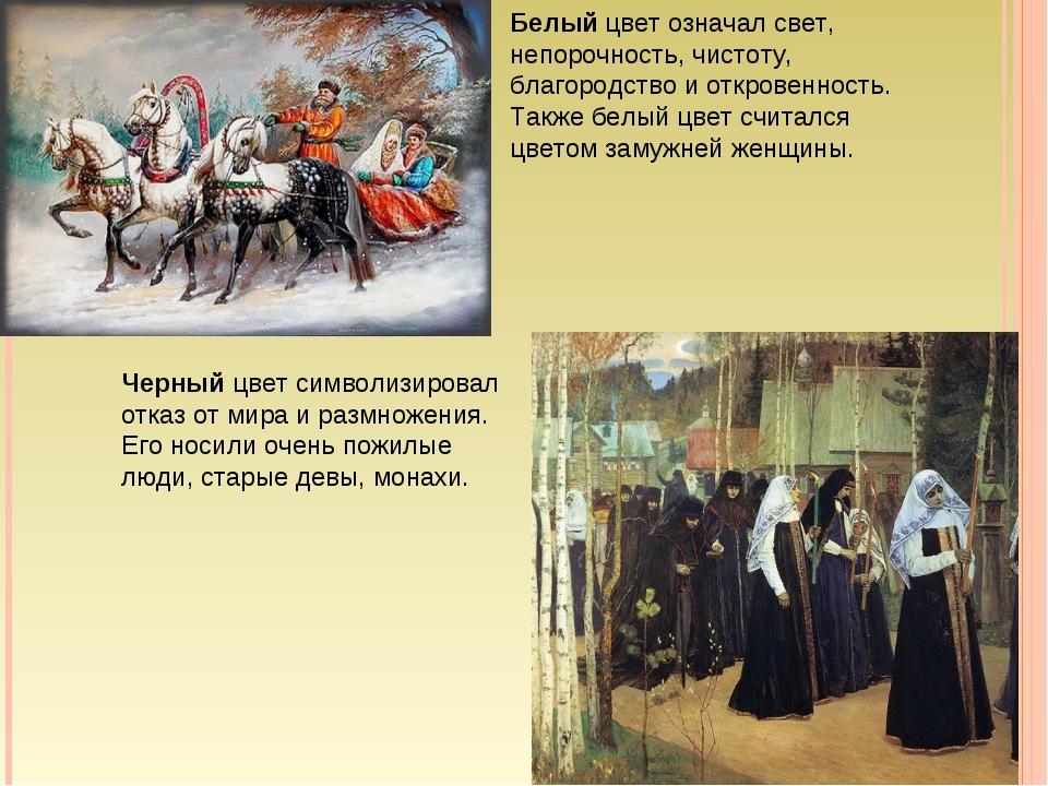 Белый цвет означал свет, непорочность, чистоту, благородство и откровенность....