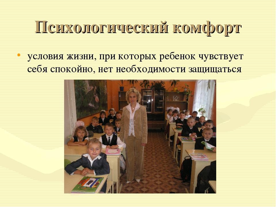 Психологический комфорт условия жизни, при которых ребенок чувствует себя спо...