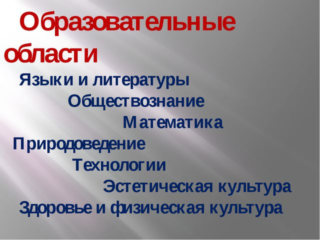 Образовательные области Языки и литературы Обществознание Математика Природов...
