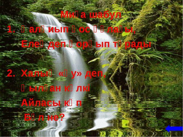 Миға шабул 1. Қалқиып қос құлағы, Елеңдеп қорқып тұрады 2. Халық «қу» деп, Қ...