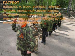 ПАТРИОТ патриота, м. (греч. patriotes - земляк). человек, преданный своему н