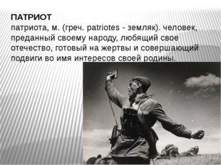 ПАТРИОТ патриота, м. (греч. patriotes - земляк). человек, преданный своему на