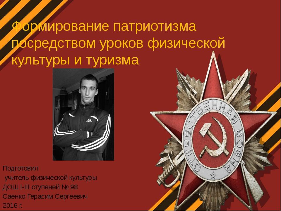 Формирование патриотизма посредством уроков физической культуры и туризма Под...