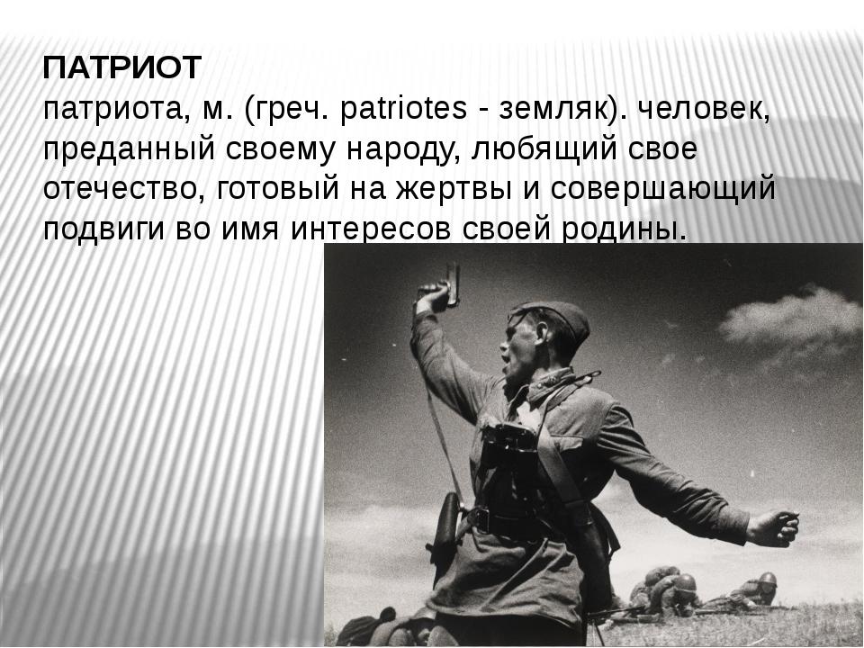 ПАТРИОТ патриота, м. (греч. patriotes - земляк). человек, преданный своему на...