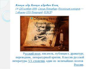 Алекса́ндр Алекса́ндрович Блок (16(28)ноября1880,Санкт-Петербург,Россий