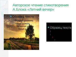 Авторское чтение стихотворения А.Блока «Летний вечер»