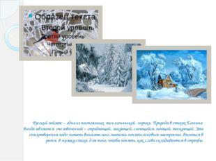 Русский пейзаж – одна из постоянных тем есенинской лирики. Природа в стиха