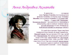 Анна Андреевна Ахматова В девичестве—Го́ренко, по первому мужуГоренко-Гуми