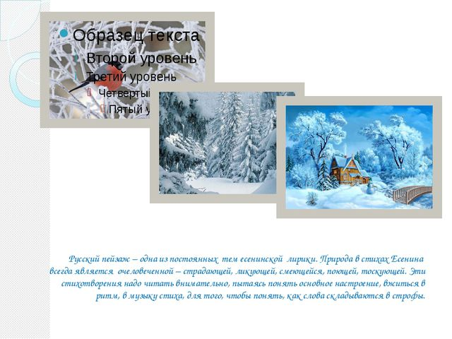Русский пейзаж – одна из постоянных тем есенинской лирики. Природа в стиха...