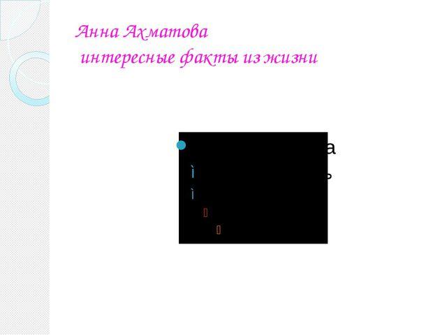 Анна Ахматова интересные факты из жизни