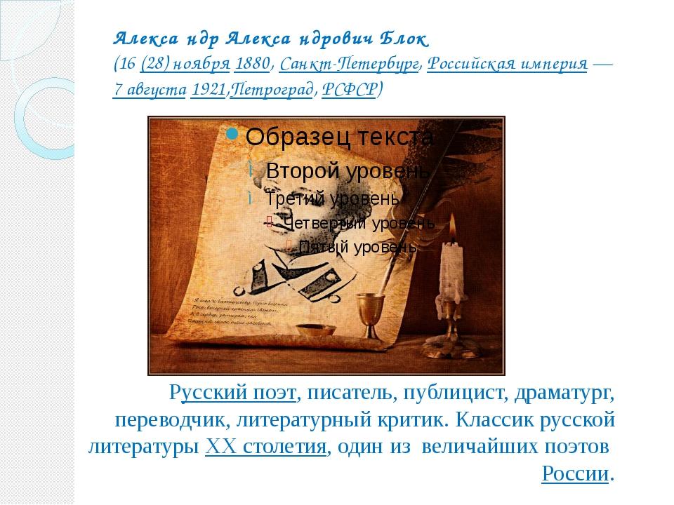 Алекса́ндр Алекса́ндрович Блок (16(28)ноября1880,Санкт-Петербург,Россий...