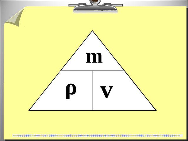m ρ v