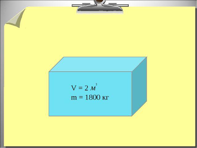 V = 2 m = 1800 кг