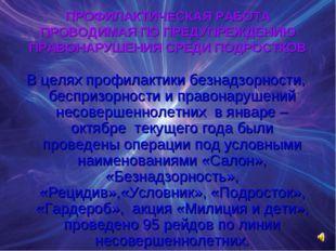 ПРОФИЛАКТИЧЕСКАЯ РАБОТА ПРОВОДИМАЯ ПО ПРЕДУПРЕЖДЕНИЮ ПРАВОНАРУШЕНИЯ СРЕДИ ПОД