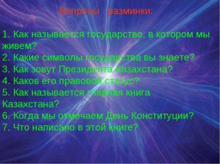 Вопросы разминки: 1. Как называется государство, в котором мы живем? 2. Каки