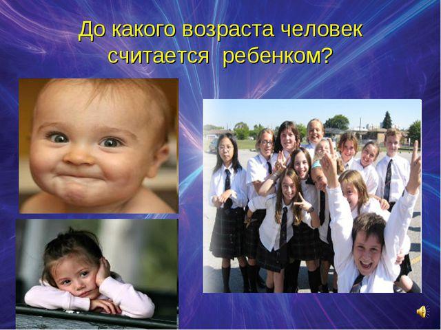 До какого возраста человек считается ребенком?