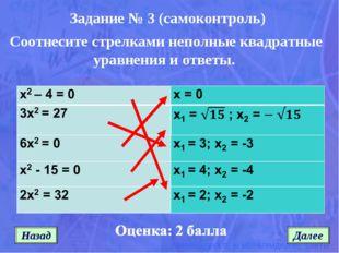 Назад Далее Соотнесите стрелками неполные квадратные уравнения и ответы. Зада