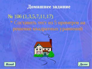 Назад Далее № 106 (1,3,5,7,11,17) * Составить тест из 5 примеров на решение к