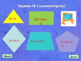 X2+9x+14=0 2x2=0 Назад Далее 3x2+6x=0 2x2-7x+3=0 2x2+8=0 1 2 3 4 5 Математика