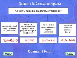 по формулам дискриминанта и корней уравнения Назад Далее с помощью обратной т
