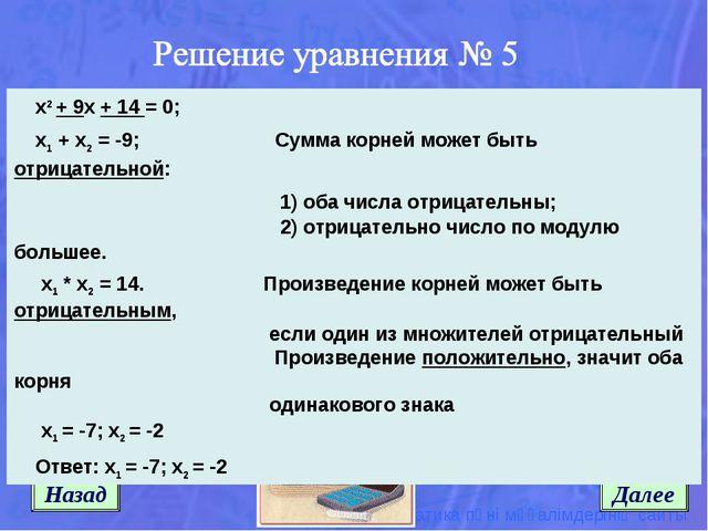 Назад Далее x2 + 9x + 14 = 0; x1 + x2 = -9; Сумма корней может быть отрицател...