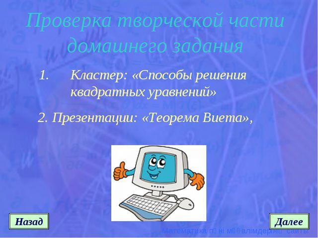 Проверка творческой части домашнего задания Кластер: «Способы решения квадрат...