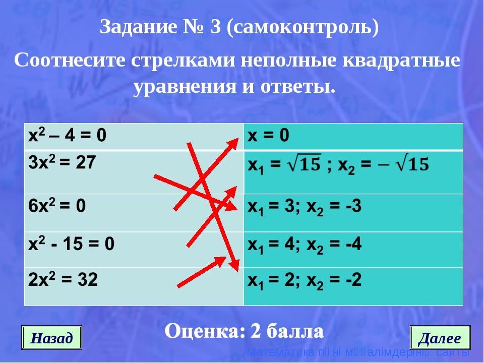Назад Далее Соотнесите стрелками неполные квадратные уравнения и ответы. Зада...