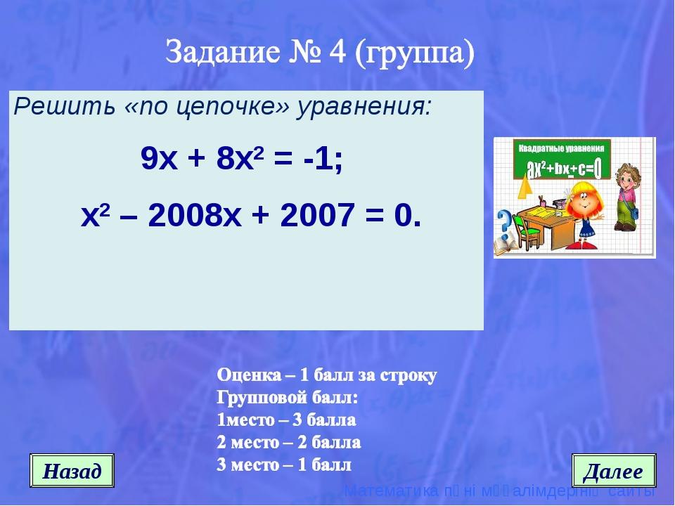 Назад Далее Решить «по цепочке» уравнения: 9x + 8x2 = -1; х2 – 2008х + 2007 =...