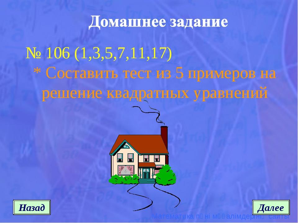 Назад Далее № 106 (1,3,5,7,11,17) * Составить тест из 5 примеров на решение к...