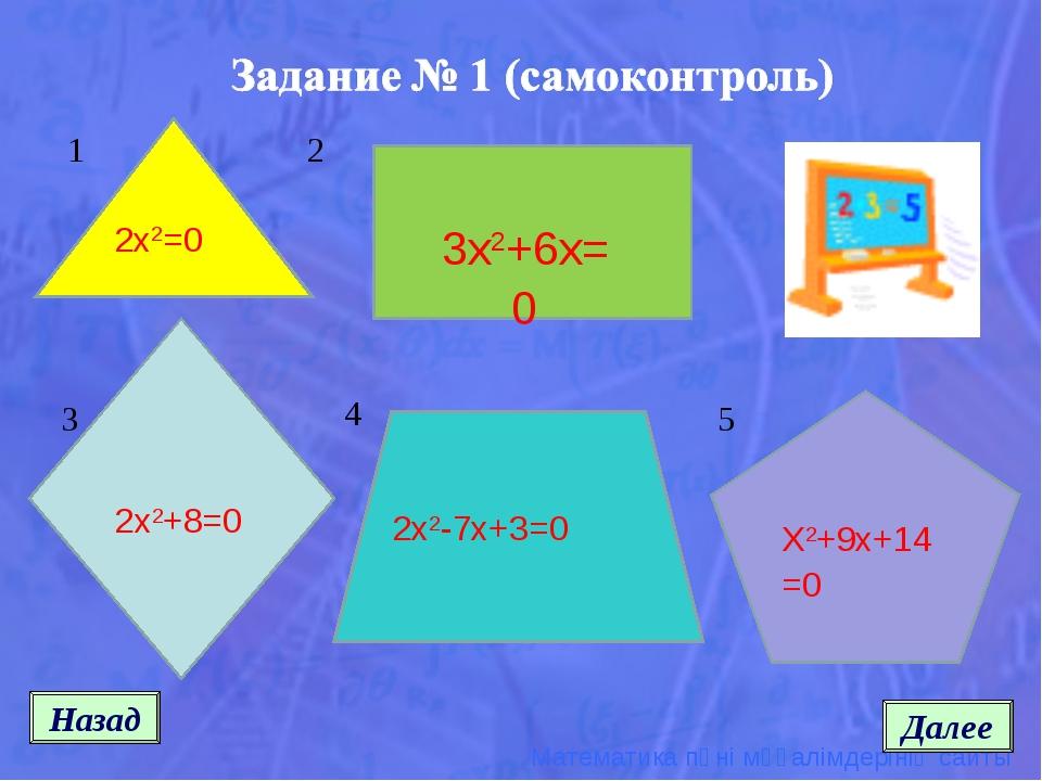X2+9x+14=0 2x2=0 Назад Далее 3x2+6x=0 2x2-7x+3=0 2x2+8=0 1 2 3 4 5 Математика...