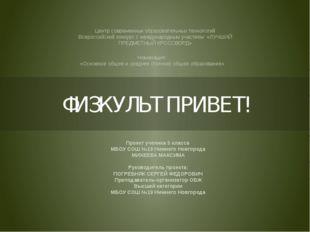 Центр современных образовательных технологий Всероссийский конкурс с междуна