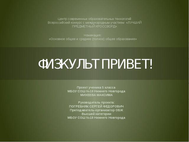 Центр современных образовательных технологий Всероссийский конкурс с междуна...
