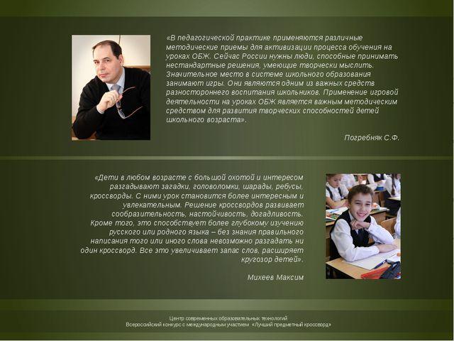 «В педагогической практике применяются различные методические приемы для акт...