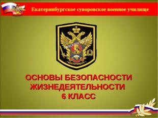Екатеринбургское суворовское военное училище ОСНОВЫ БЕЗОПАСНОСТИ ЖИЗНЕДЕЯТЕЛЬ