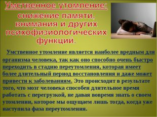 Умственное утомление является наиболее вредным для организма человека, так к