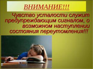 ВНИМАНИЕ!!! Чувство усталости служит предупреждающим сигналом, о возможном на