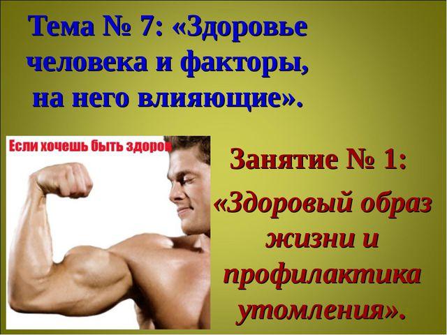Тема № 7: «Здоровье человека и факторы, на него влияющие». Занятие № 1: «Здор...