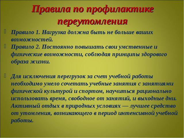 Правила по профилактике переутомления Правило 1. Нагрузка должна быть не боль...