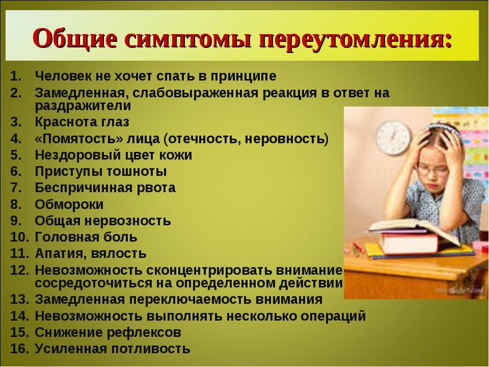 Общие симптомы переутомления: Человек не хочет спать в принципе Замедленная,...
