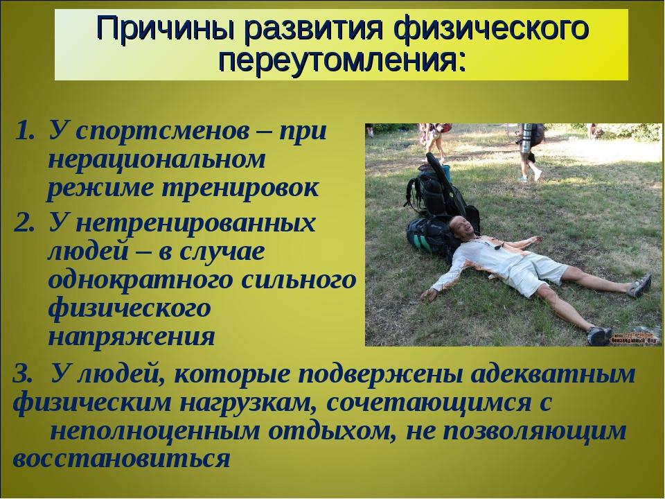 У спортсменов – при нерациональном режиме тренировок У нетренированных людей...