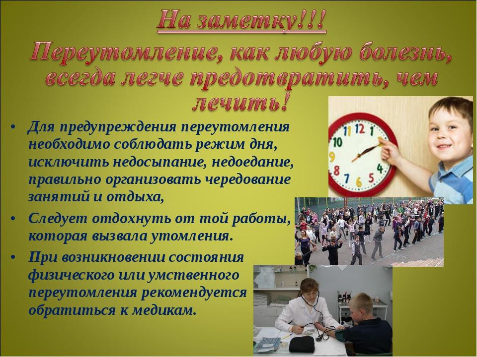 Для предупреждения переутомления необходимо соблюдать режим дня, исключить не...