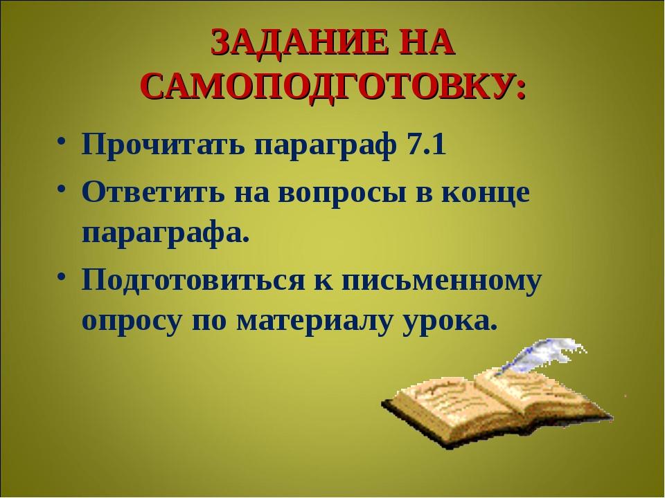 ЗАДАНИЕ НА САМОПОДГОТОВКУ: Прочитать параграф 7.1 Ответить на вопросы в конце...