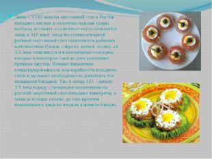 Лишь с XVIII века на закусочный стол в России попадают мясные и молочные изде