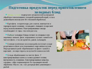 Подготовка продуктов перед приготовлением холодных блюд Овощи и зелень подве