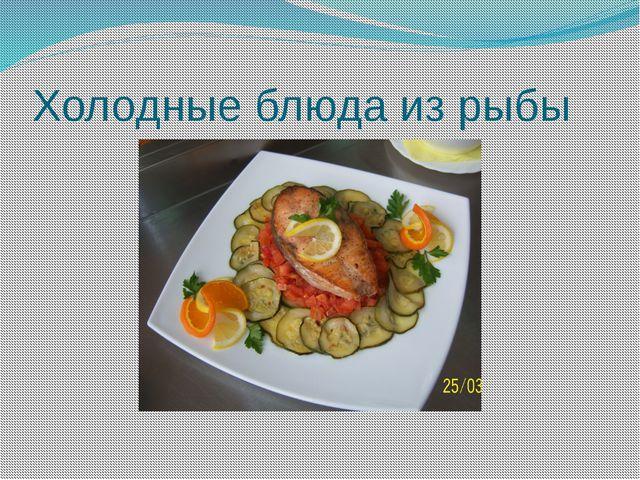 Холодные блюда из рыбы