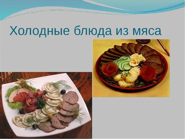 Холодные блюда из мяса